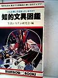 知的文具図鑑 (1980年) (マンボウブックス)