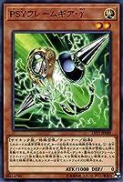 PSYフレームギア・γ ノーマル 遊戯王 リンクブレインズパック2 lvp2-jp089