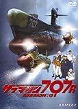 サブマリン707R/MISSION:01 [DVD]