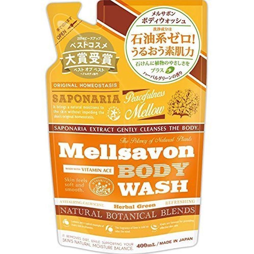 健康的レモン作成するジャパンゲートウェイ メルサボン リフレッシュボディウォッシュ ハーバルグリーン つめかえ用 HG 400mlx5セット