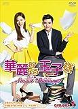 華麗なる玉子様~スイート■リベンジ DVD-BOX1[DVD]