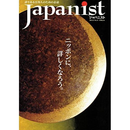 Japanist(ジャパニスト) 2014 No.21