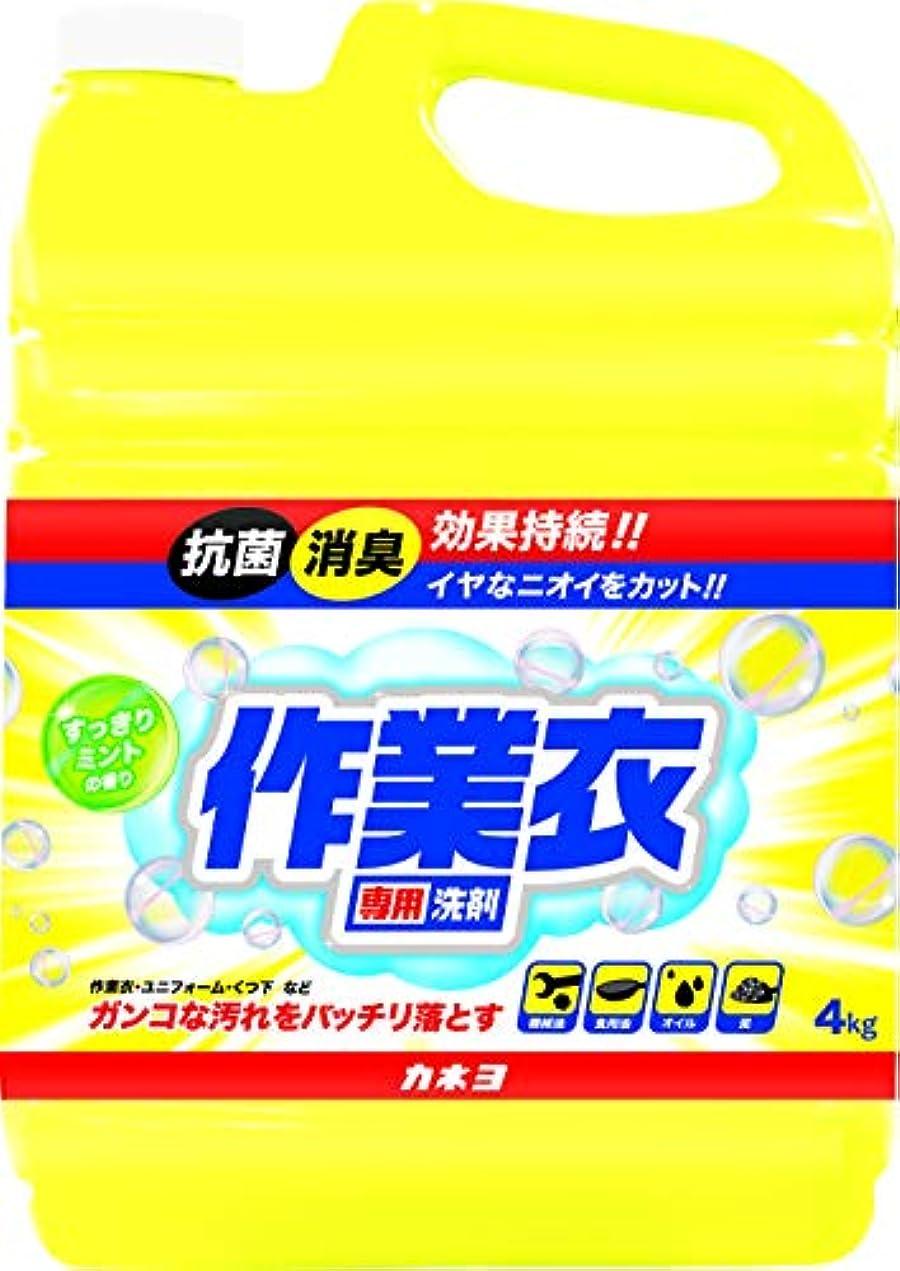 命令名目上の天【大容量】 カネヨ石鹸 作業衣専用洗剤 液体 ジェル 業務用 4Kg