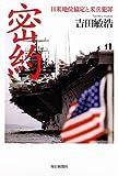 密約 日米地位協定と米兵犯罪