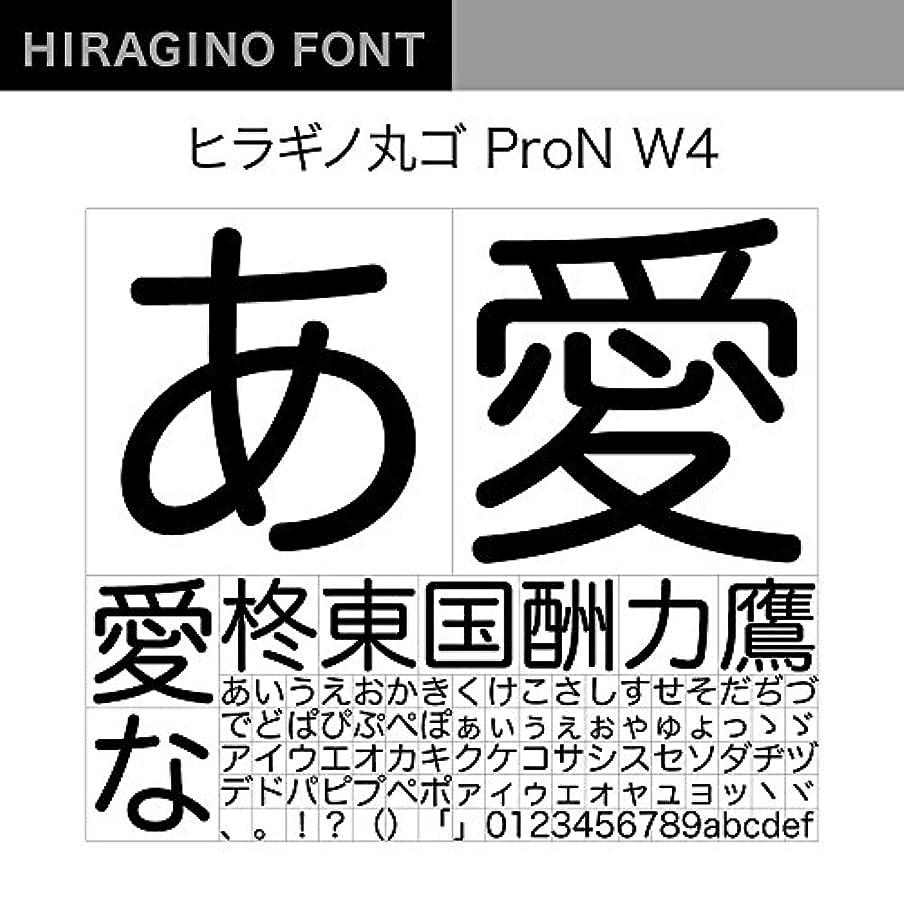 OpenType ヒラギノ丸ゴ ProN W4 [ダウンロード]