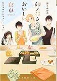 卯ノ花さんちのおいしい食卓 お弁当はみんなでいっしょに (集英社オレンジ文庫)