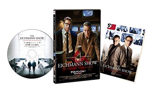 アイヒマン・ショー 歴史を映した男たち [DVD]