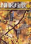 NHK 短歌 2018年2月号 [雑誌] (NHKテキスト)