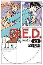 Q.E.D.iff -証明終了- 第11巻