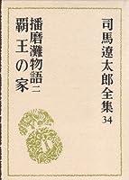 司馬遼太郎全集 第34巻 播磨灘物語2/覇王の家