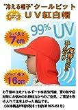 99%のUV遮蔽率 & 気化熱冷却機能の、coolbit 紅白帽(WR-S701L),長めのツバと幅広フラップで有害紫外線からしっかりガード、サイズ54-58cm、真夏の熱中症対策にも役立ち、お子様のデリケートな肌を守ります!
