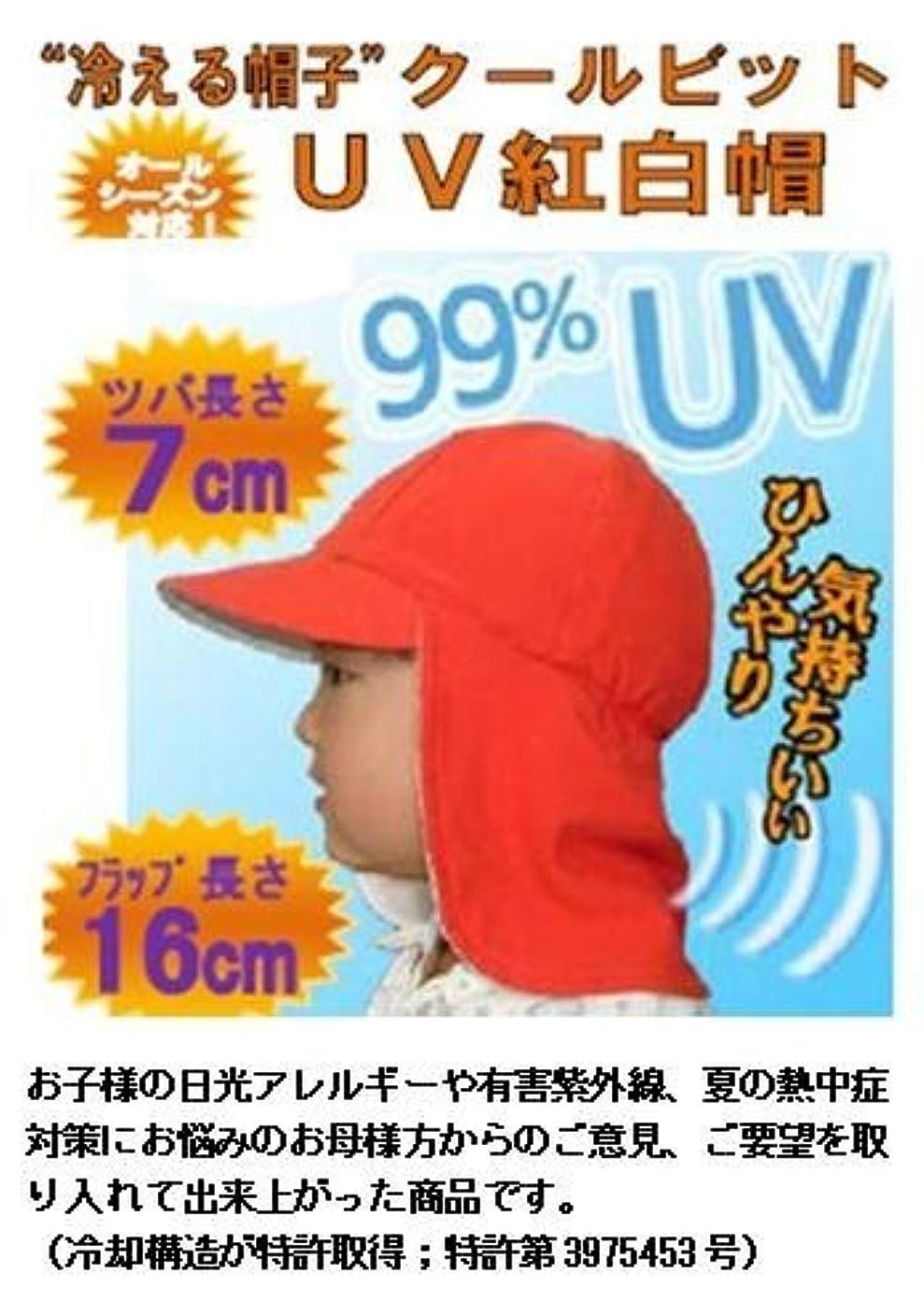 収容する作るトリップ99%のUV遮蔽率 & 気化熱冷却機能の、coolbit 紅白帽(WR-S701L),長めのツバと幅広フラップで有害紫外線からしっかりガード、サイズ54-58cm、真夏の熱中症対策にも役立ち、お子様のデリケートな肌を守ります!
