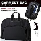 スーツの持ち運びや冠婚葬祭、出張の必需品! 撥水加工 ガーメントバッグ