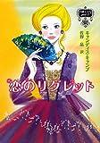 恋のリグレット―伯爵夫人の縁結び〈4〉 (MIRA文庫)