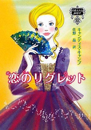 恋のリグレット―伯爵夫人の縁結び〈4〉 (MIRA文庫)の詳細を見る