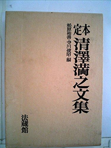 [画像:定本清沢満之文集 (1979年)]