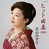 若山かずさ ヒット曲集2010