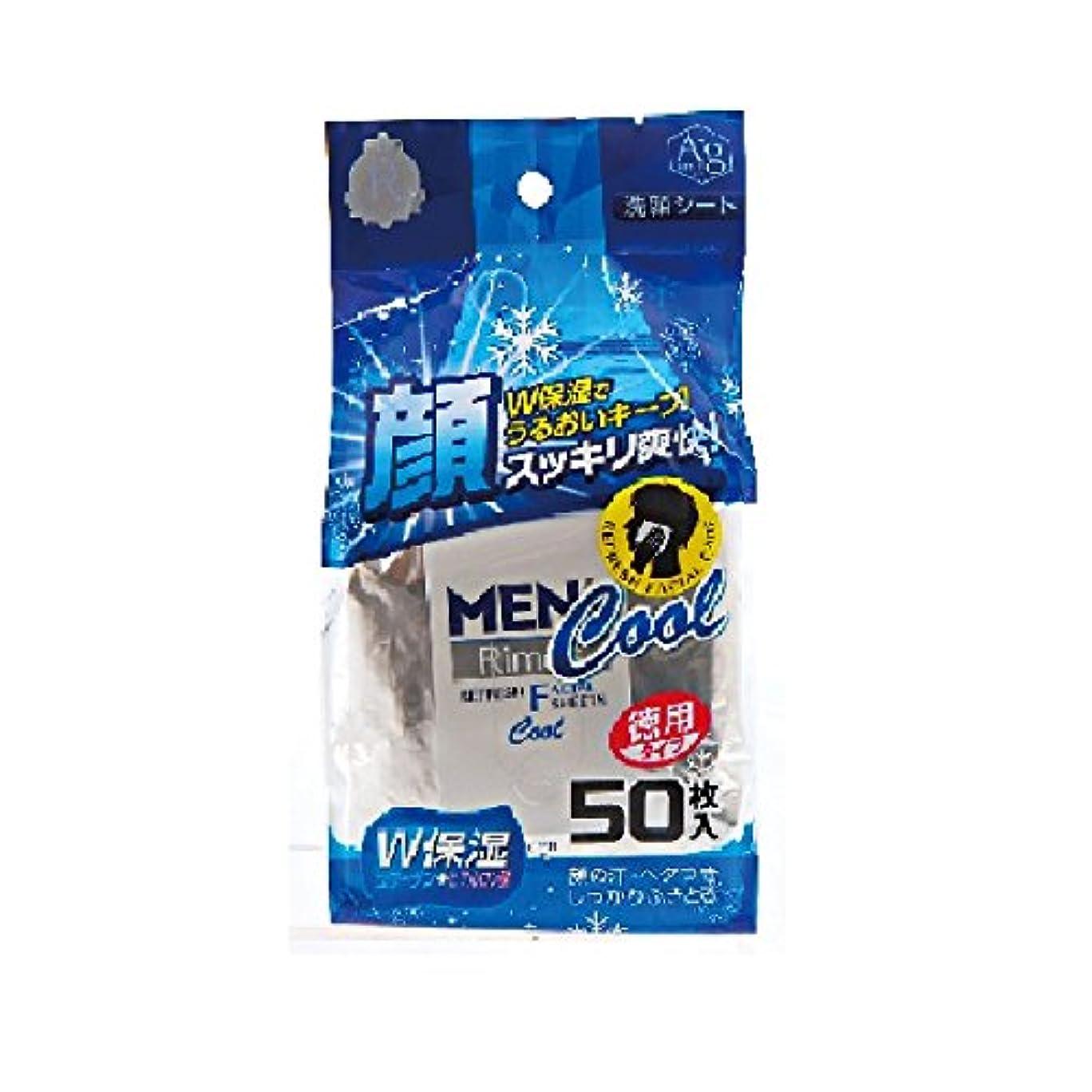 ふける不適切な神経障害Rimos メンズ洗顔シート クール 50枚