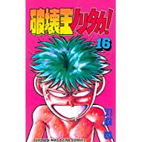 破壊王ノリタカ!(16) (週刊少年マガジンコミックス)