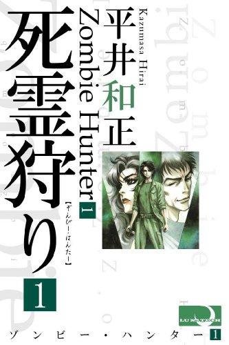 死霊狩り(ゾンビー・ハンター)1