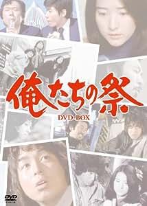 俺たちの祭DVD-BOX(6枚組) [DVD]