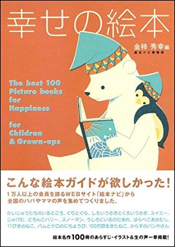 幸せの絵本 ~大人も子どももハッピーにしてくれる絵本100選~の詳細を見る
