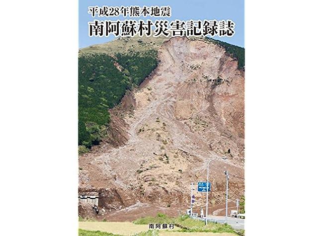 『平成28年熊本地震 南阿蘇村災害記録誌』南阿蘇村