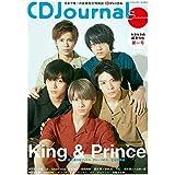 CDジャーナル2019年夏号 (CDJournal)