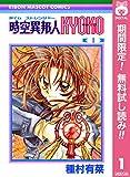 時空異邦人KYOKO【期間限定無料】 1 (りぼんマスコットコミックスDIGITAL)