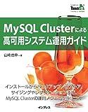 MySQL Clusterによる高可用システム運用ガイド ThinkIT Books