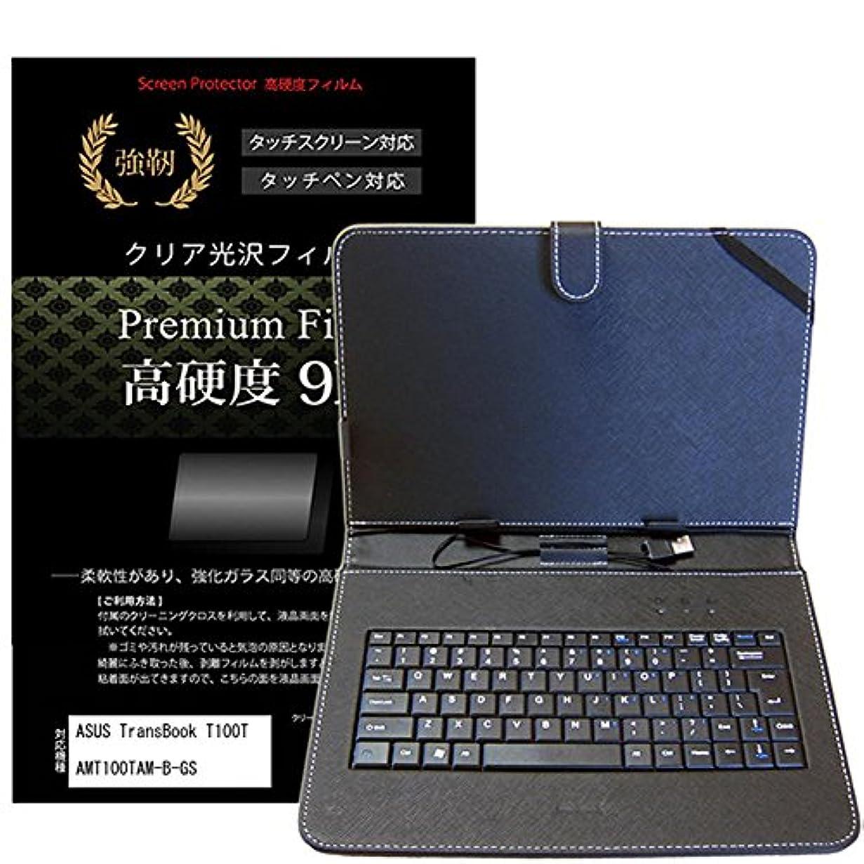 正統派独立して驚きメディアカバーマーケット ASUS ASUS TransBook T100TAM T100TAM-B-GS [10.1インチ(1366x768)]機種用 【microUSBキーボード付き タブレットケース と 強化ガラス同等 高硬度9H 液晶保護フィルム のセット】