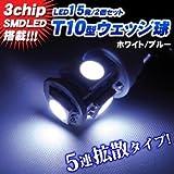 3チップ搭載!T10ウェッジ5連SMD LED15発!2個セット 5連拡散型 ホワイト