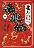 岳飛伝 1 三霊の章 (集英社文庫) 画像