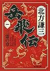 岳飛伝 1 三霊の章 (集英社文庫)
