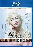 マリリン 7日間の恋 [Blu-ray] [レンタル落ち]