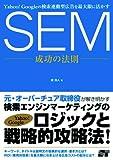 Yahoo! Googleの検索連動型広告を最大限に活かす SEM 成功の法則
