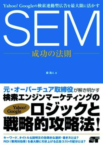 Yahoo! Googleの検索連動型広告を最大限に活かす SEM成功の法則の詳細を見る