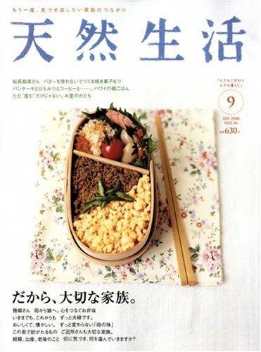 天然生活 2008年 09月号 [雑誌]の詳細を見る