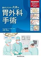 国がんドクター片井の胃外科手術