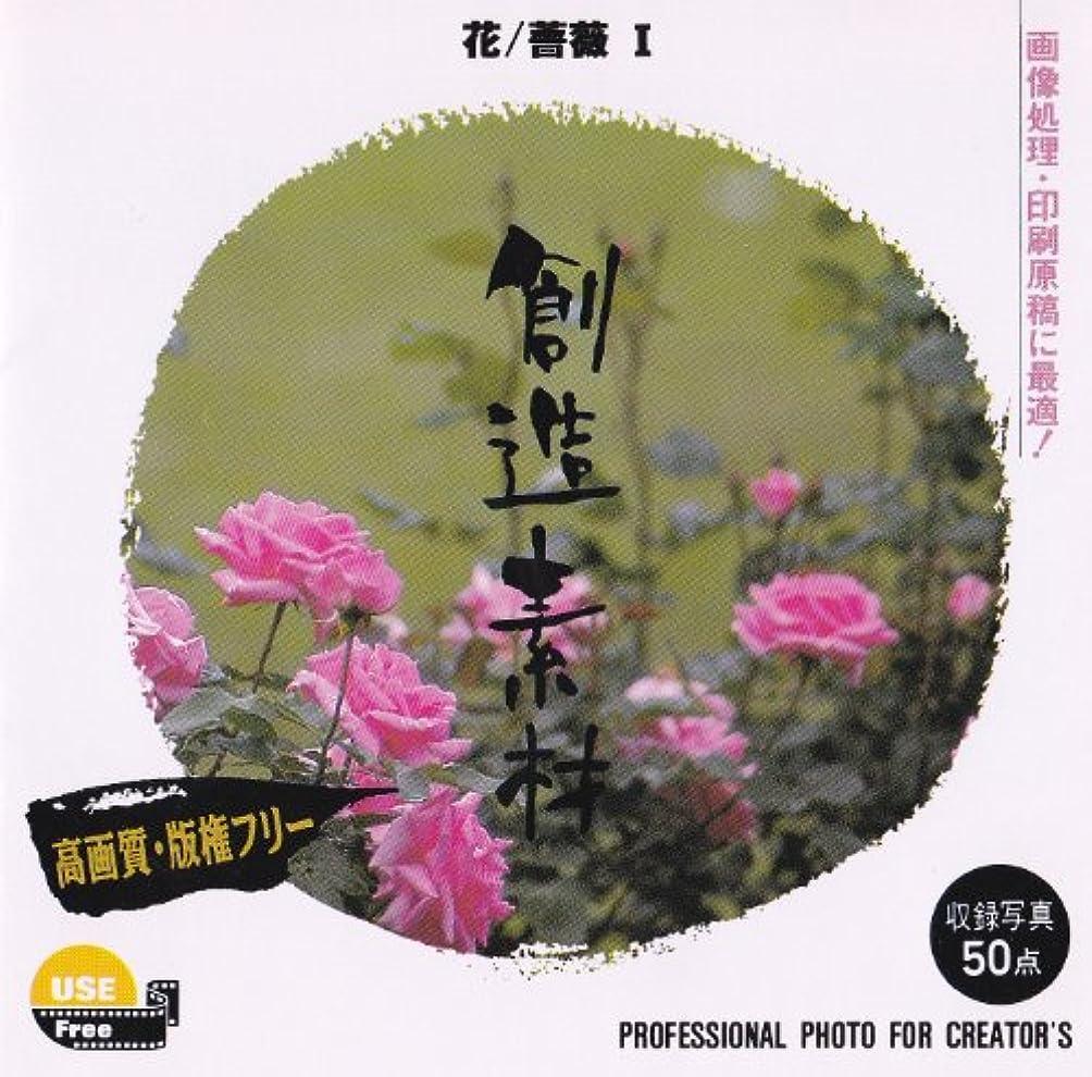 薄いです主人ボーナス創造素材 花/薔薇Vol.1