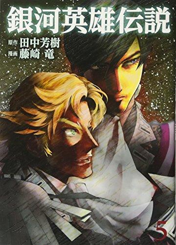 銀河英雄伝説 5 (ヤングジャンプコミックス)の詳細を見る