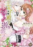 王太子殿下の秘やかな遊戯 (乙女ドルチェ・コミックス)