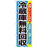 【のぼり+ポール白+ポール台16L】GNB-192 冷蔵庫無料回収 のぼり