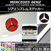 AP リアエンブレムステッカー クローム調 メルセデス・ベンツ CLSクラス C218 2011年02月~ マゼンタ AP-CRM2621-MG