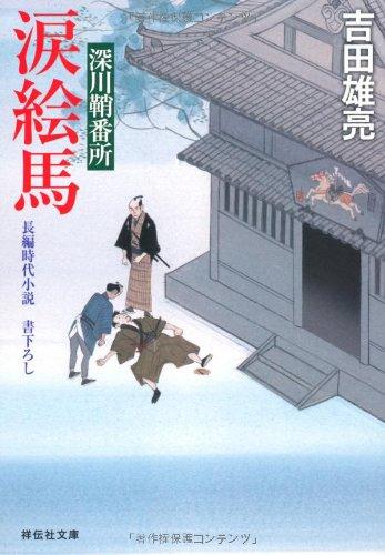 涙絵馬 〔深川鞘番所〕 (祥伝社文庫)