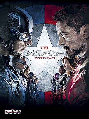 シビル・ウォー/キャプテン・アメリカ (字幕版)