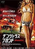 デンジャラス・ブロンド [DVD]