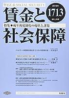 賃金と社会保障 2018年 9/10 号 [雑誌]