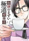 珈琲のまずい極道喫茶店 1 (BRIDGE COMICS)