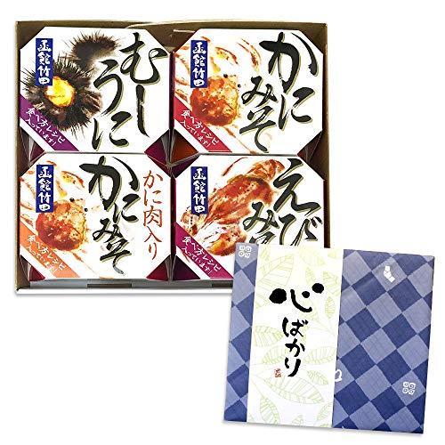 北国からの贈り物 おつまみ 缶つま ギフト 海鮮 珍味 缶詰 4種 セット 青ラッピング 心ばかり